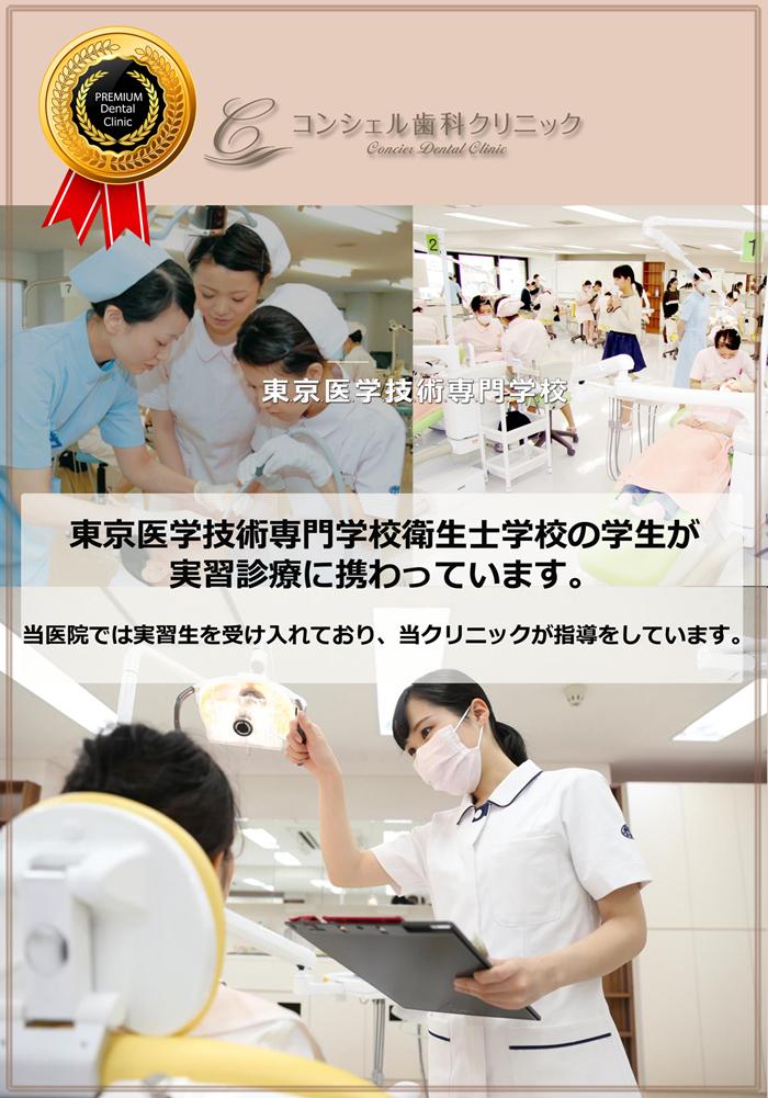 市ヶ谷院・東京医学技術専門学校衛生士学校の学生実習診療お知らせ